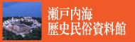 瀬戸内海歴史民俗資料館のサイトへ