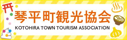 琴平町観光協会のサイトへ