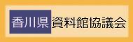 香川県資料館協議会のサイトへ